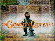 Игровой аппарат Gonzo's Quest от программистов Netent